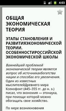 Экономическая теория apk screenshot