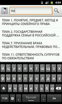 Семейное право apk screenshot