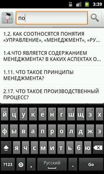 Менеджмент apk screenshot