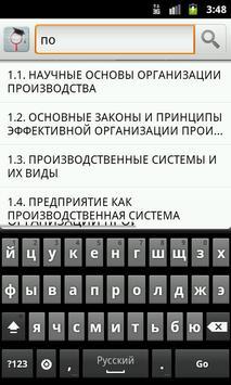 Производственный менеджмент apk screenshot