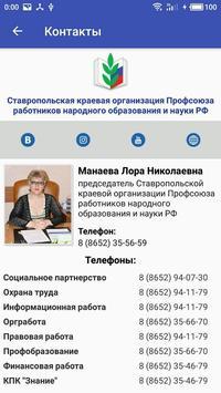 СК Профсоюз образования apk screenshot
