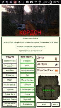 С.Ч.А.С.Т.Ь.Е. apk screenshot