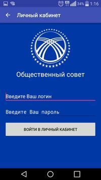 Общественные советы poster