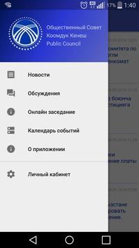 Общественные советы apk screenshot