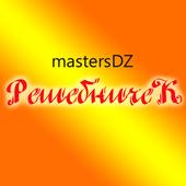 гдз алгебра 8 класс Макарычев icon