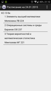 ППК им. Н.Г. Славянова apk screenshot