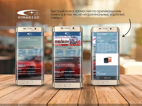 Subarist.ru poster