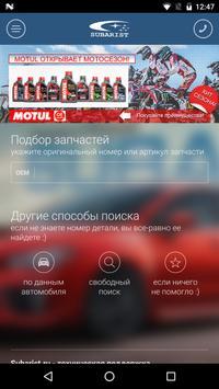 Subarist.ru screenshot 1
