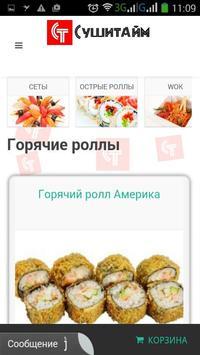Сушитайм - Суши в Ставрополе! screenshot 1