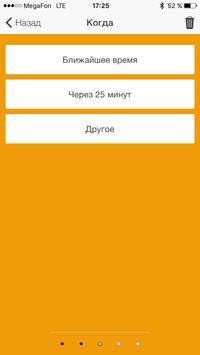 Такси-копилка screenshot 2