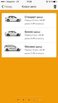 Такси-копилка screenshot 3