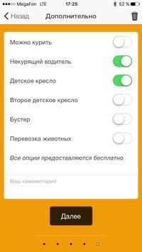 Такси-копилка screenshot 4