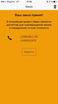 Такси-копилка screenshot 6