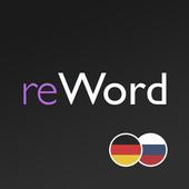 Немецкий язык. Выучи 5000 немецких слов с ReWord icon