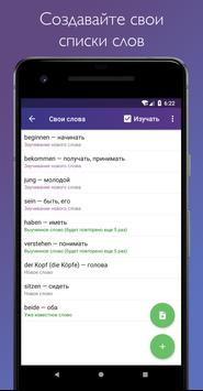 Немецкий язык. Выучи 5000 немецких слов с ReWord screenshot 2