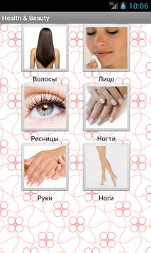 Health & Beauty poster