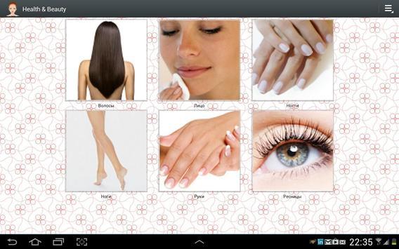 Health & Beauty apk screenshot