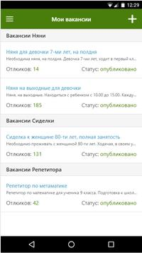 Няни, сиделки, домработницы - работа на Помогатель screenshot 4