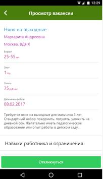 Няни, сиделки, домработницы - работа на Помогатель screenshot 6