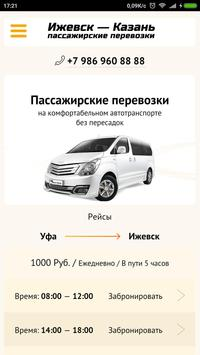 Ижевск — Казань poster