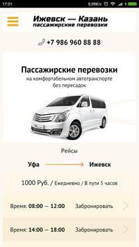 Ижевск — Казань apk screenshot