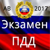 Экзамен ПДД 2017 icon