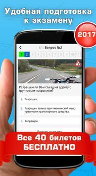Экзамен ПДД 2017 poster