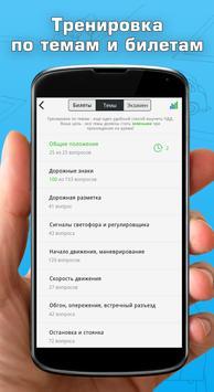 Экзамен ПДД 2017 screenshot 12