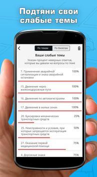 Экзамен ПДД 2018 - билеты ГИБДД screenshot 17