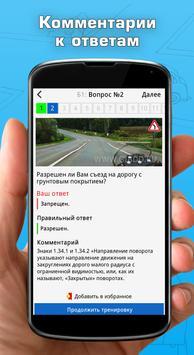 Экзамен ПДД 2017 screenshot 18