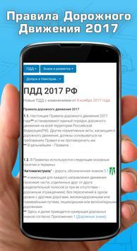 Экзамен ПДД 2017 screenshot 20