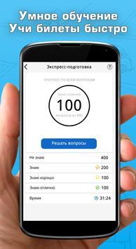 Экзамен ПДД 2017 screenshot 2
