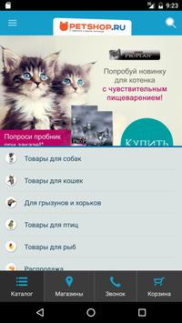 Petshop.ru apk screenshot