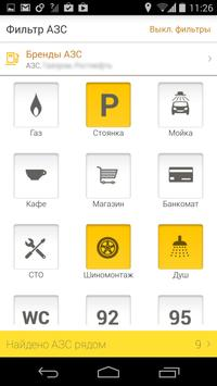 Петрол Плюс apk screenshot