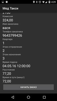 МедБиржа apk screenshot