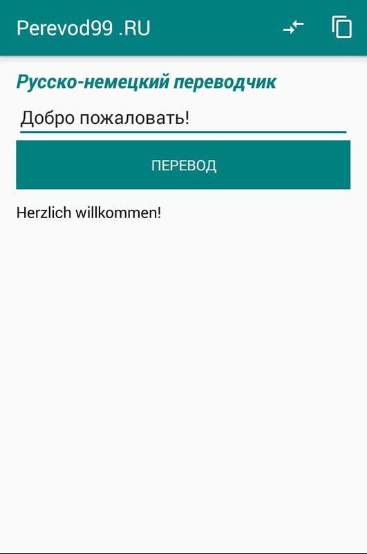 Переводчик с немецкого на русский rehabcentr. Ru интересные.