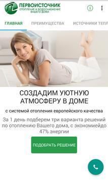 Первоисточник: Тёплый пол poster