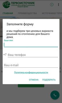 Первоисточник: Тёплый пол screenshot 6