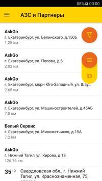 АЗС Роснефть apk screenshot