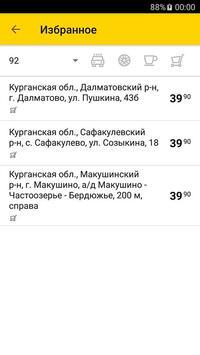 АЗС Роснефть screenshot 2