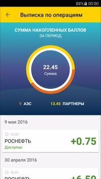 АЗС Роснефть screenshot 4