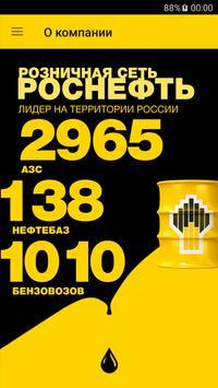 АЗС Роснефть screenshot 6