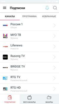 PinTV apk screenshot