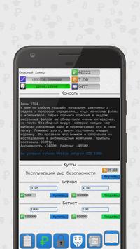 Симулятор хакера скриншот приложения
