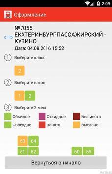 Пригород apk screenshot