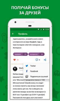 Prilka - игровые новости screenshot 4