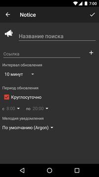 Notice apk screenshot