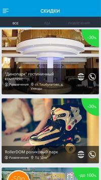 МойПрофсоюз screenshot 2