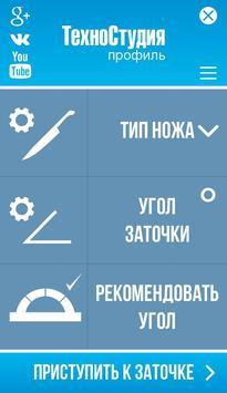 Угломер ТС Профиль screenshot 1