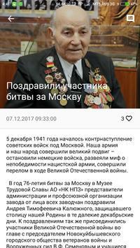Профком63 screenshot 4